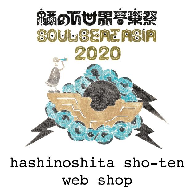 橋ノ下商店