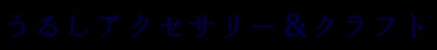 うるし漆アクセサリー&クラフト Yuri Kojima