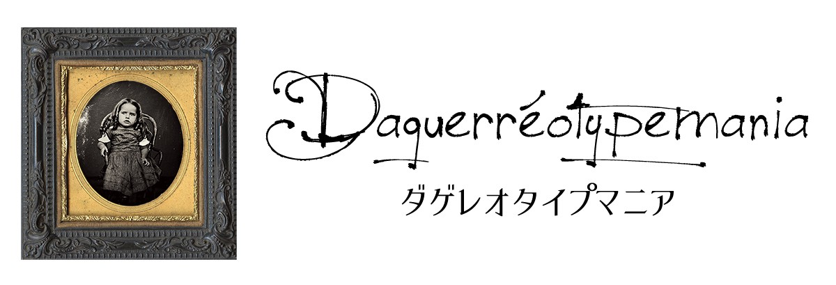 Daguerreotypemania (ダゲレオタイプマニア)