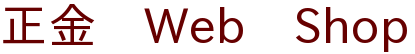 正金 Web Shop