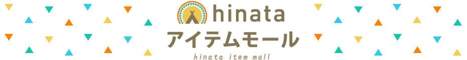 hinata アイテムモール