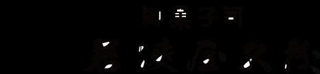 kyohisashige