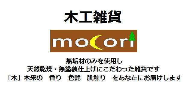 無垢の木工雑貨 mocori