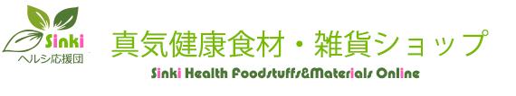 安心・安全な健康食材や雑貨の通販ショップ【Sinki ヘルシ応援団】