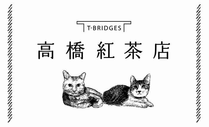 高橋紅茶店