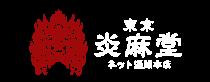 東京炎麻堂ネット通販本店