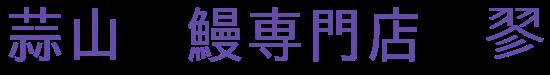 『 蒜山  鰻専門店  翏 』