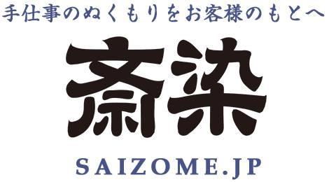 斎染 saizome