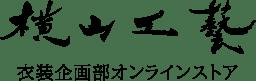 和風衣装通販の横山工藝 衣装企画部オンラインストア