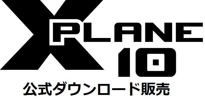 Xプレイン10公式ダウンロード販売サイト