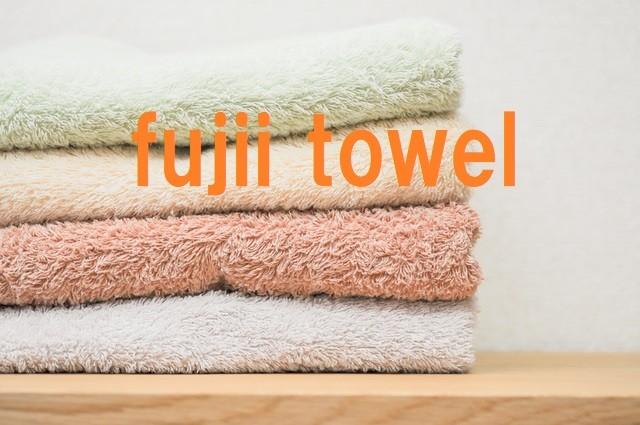 fujii towel  【藤井タオル】