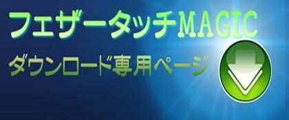フェザータッチMAGIC<ダウンロード専門>