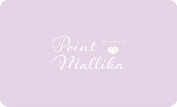 Point  Mallika~ポワンマリカ