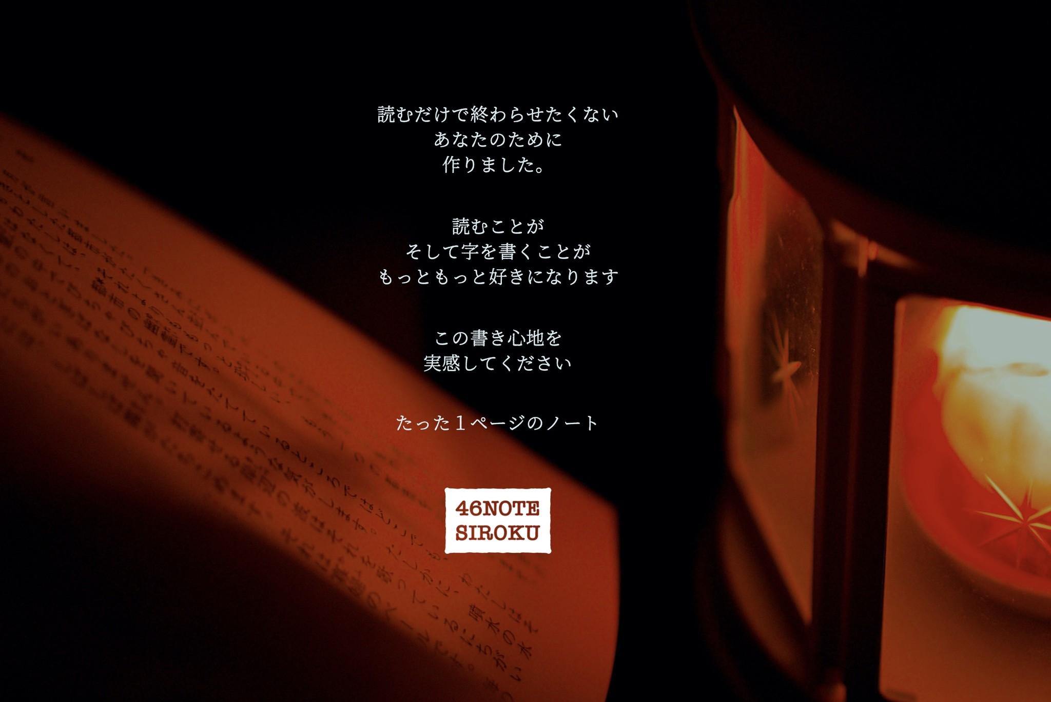 46NOTE ビジネス書 読書記録ツール