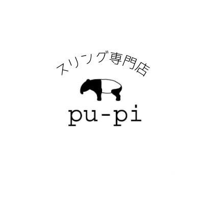 スリング専門店pu-pi