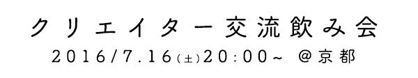 【7/16】クリエイター交流飲み会チケット販売サイト