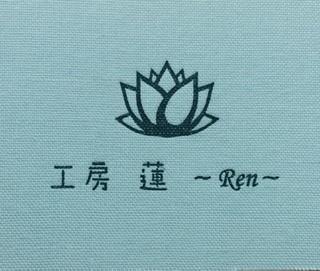 工房 蓮~Ren~