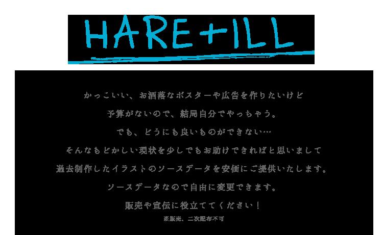 HAREILL