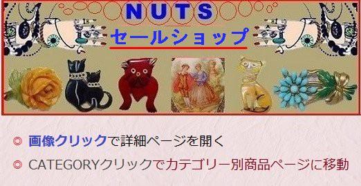 NUTSセールショップ、ちゃんとアクセサリー 通販