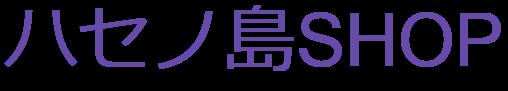 ハセノ島SHOP~Produced by White Lily~
