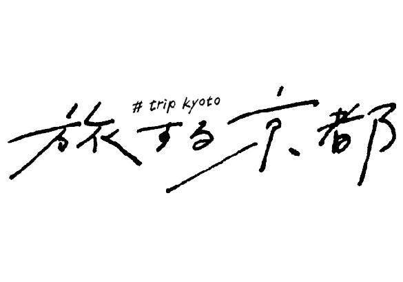 旅する京都