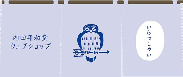 内田平和堂