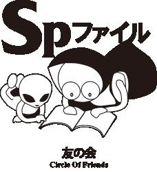 Spファイル友の会