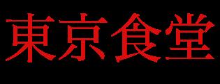 肉バル×ワイン酒場 東京食堂