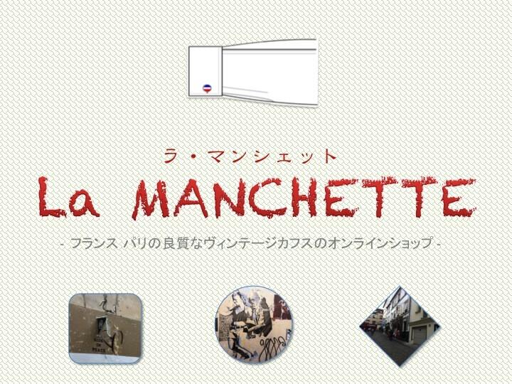 フランス パリの良質なヴィンテージカフスのオンラインショップ La MANCHETTE