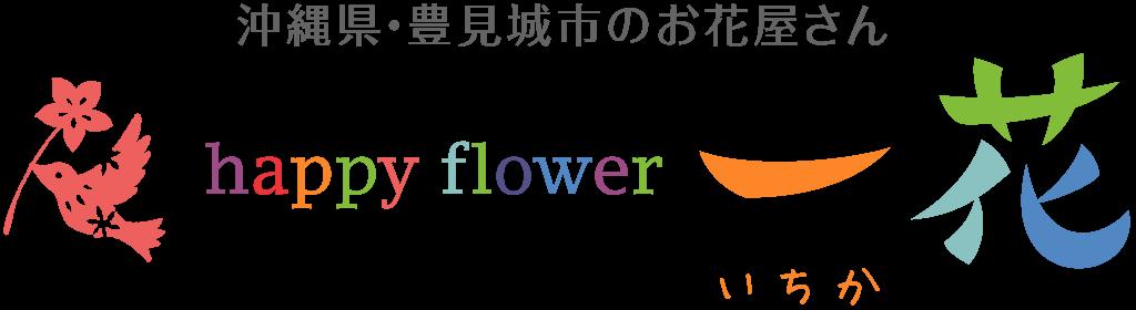 """沖縄・豊見城のお花屋さん""""happy flower 一花"""""""