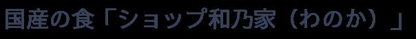 「㈲和乃家(WANOKA)」国産・和食応援ショップ