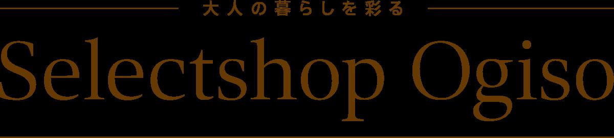 大人の暮らしを彩る Selectshop Ogiso