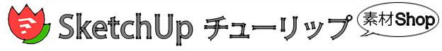 SketchUpチューリップ-人物/樹木素材