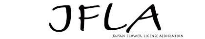 日本花資格協会公式オンラインショップ
