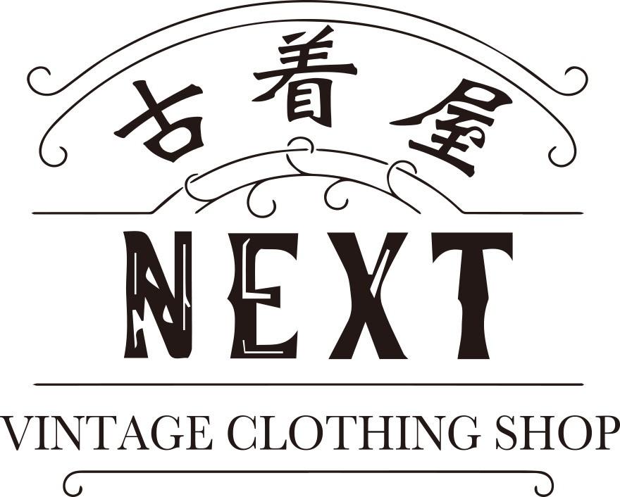 古着屋NEXT -vintage shop-