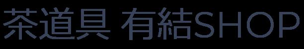 茶道具 【有結AYUSHOP】 茶碗 茶筅 茶杓 棗 茶筅筒 建水