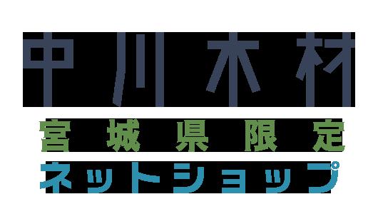 中川木材ネットショップ