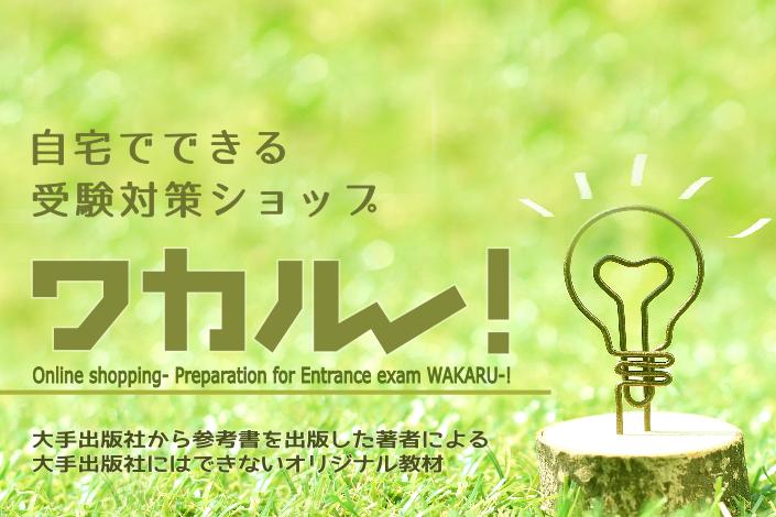 自宅でできる受験対策ショップ ワカルー Wakaru-!