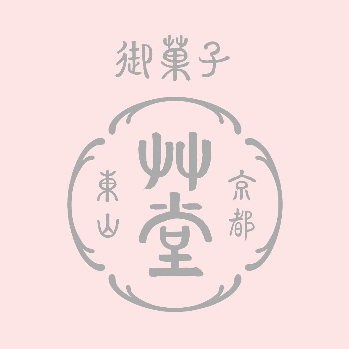 御菓子 艸堂(おかし そうどう)