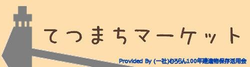 てつまち★マーケット provided by むろらん100年