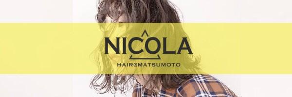 松本市美容室NICOLAのオンラインショップ