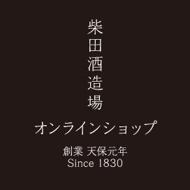柴田酒造場オンラインショップ