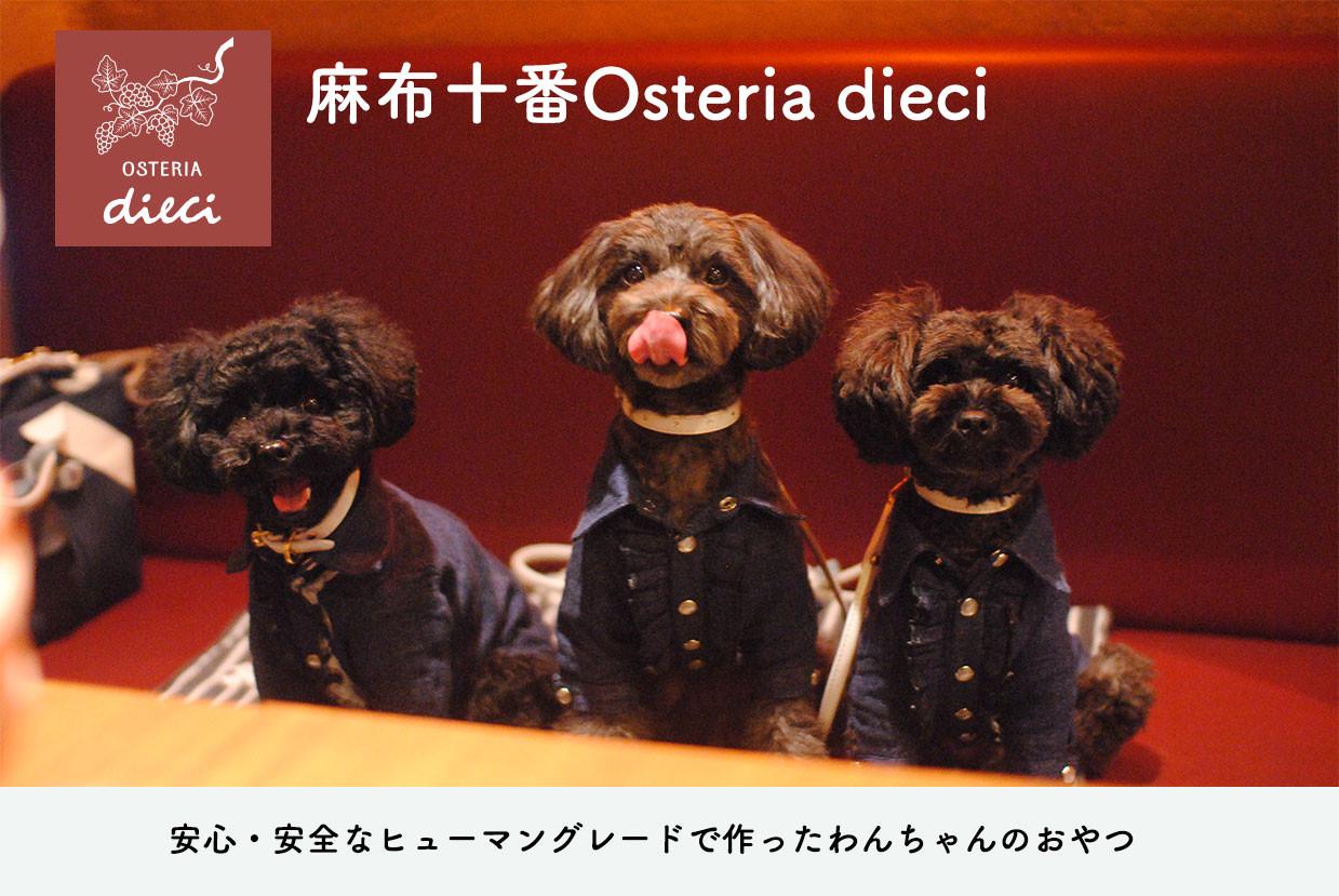 手作りわんちゃんおやつ|Osteria Dieci(オステリア・ディエチ)