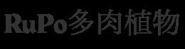 RuPo 多肉植物専門店