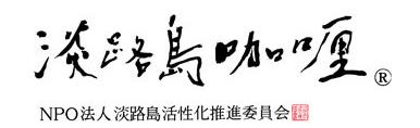 【ご当地カレー】淡路産牛・淡路島玉ねぎを使った淡路島カレー/ベジタブルキーマカレー │ヴィーガン ビーガン
