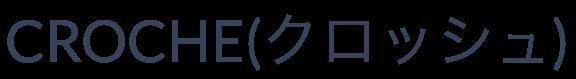CROCHE(クロッシュ)