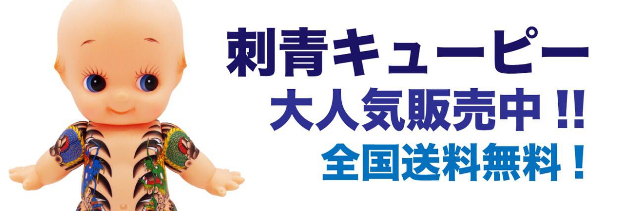 【大江戸桜】公式 刺青グッズ専門店 刺青クラブ【刺青グッズ】