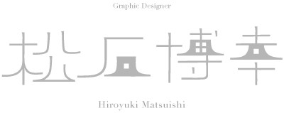 hiroyuki matsuishi|松石博幸