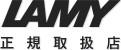 LAMY ラミー 直営店 - LAMY Store JP
