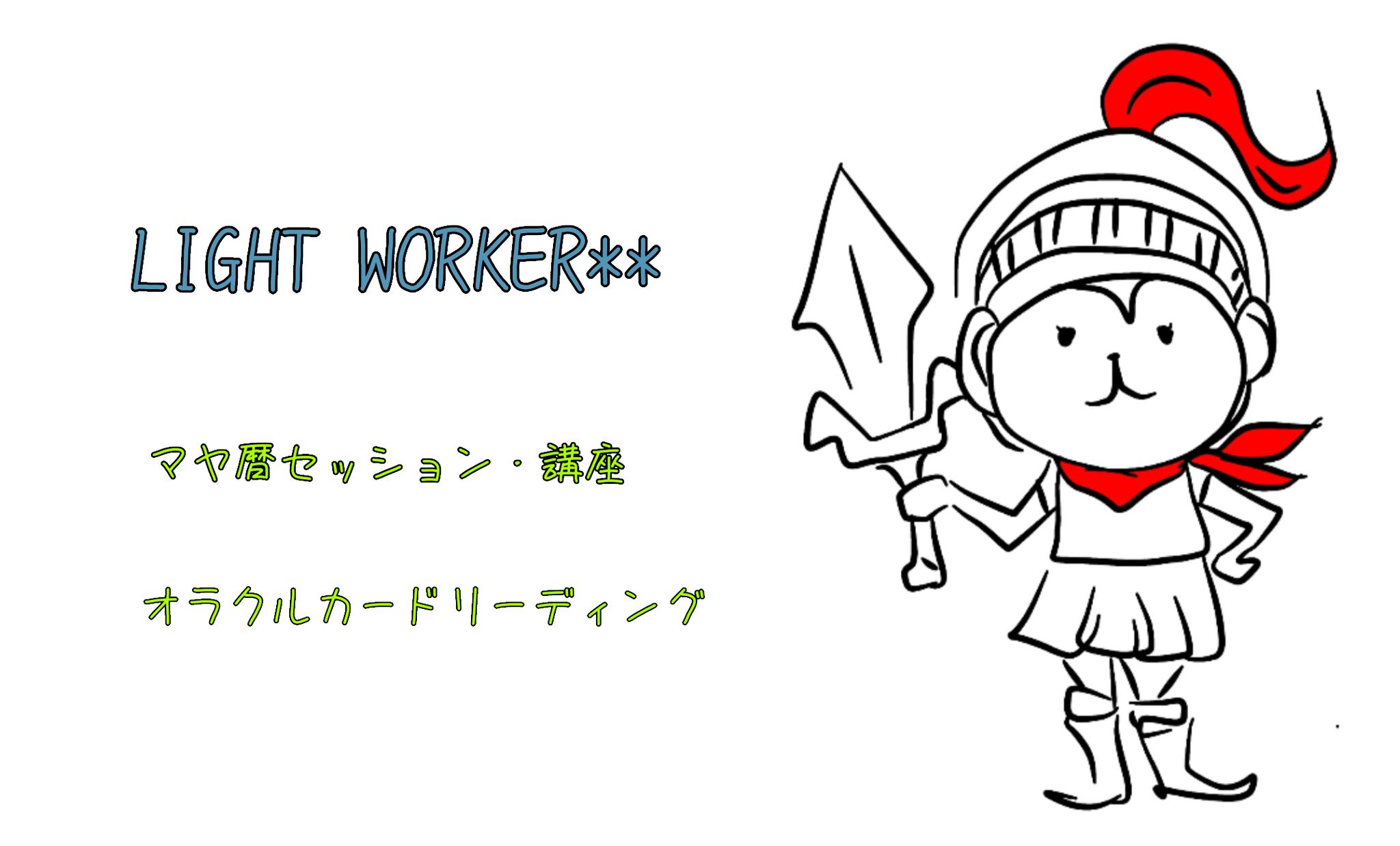 LIGHT WORKER**